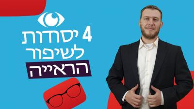 4 יסודות לשיפור הראייה