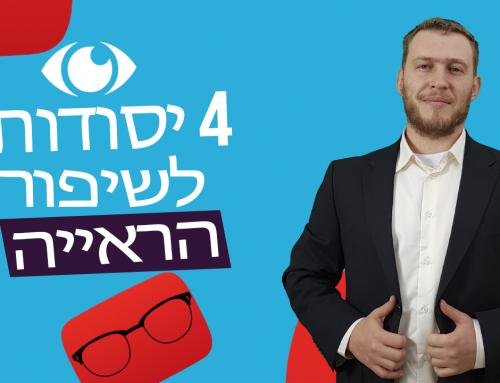 4 יסודות לשיפור הראייה מוצלח
