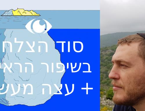 קרחון של שיפור ראייה ועצה מעשית