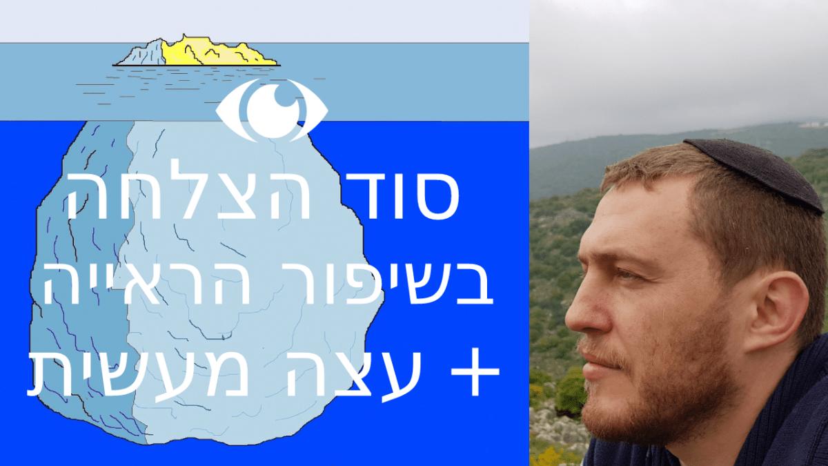 הקרחון של שיפור ראייה