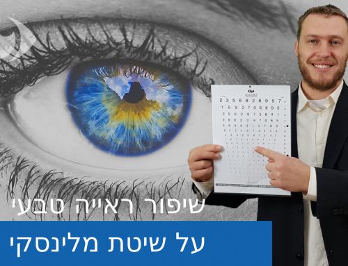 שיפור ראייה טבעי – על שיטת מלינסקי