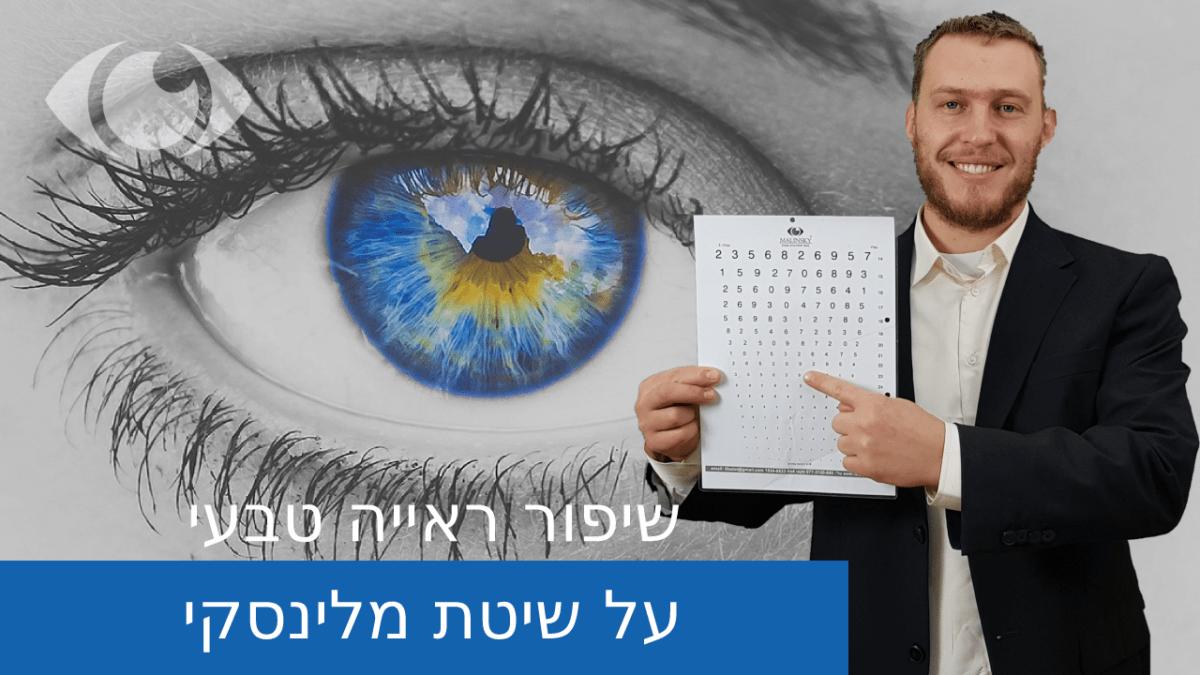 שיפור ראייה טבעי - על שיטת מלינסקי