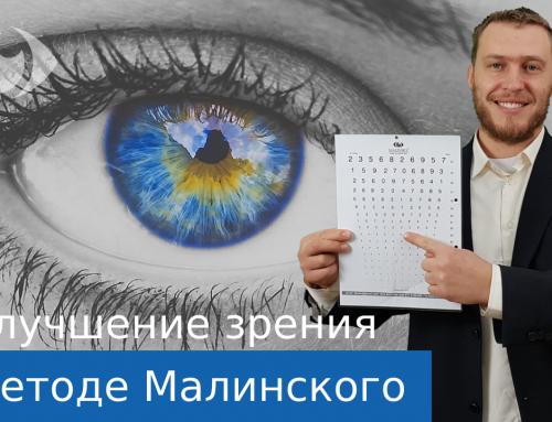Природное улучшение зрения — О методе Малинского